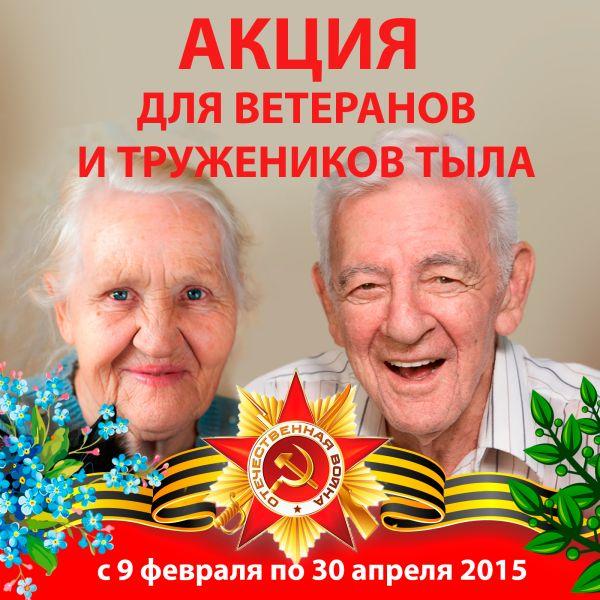Ветераны вов в подмосковье пенсионеры